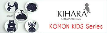 キハラ豆皿 コモンキッズ