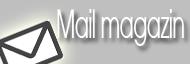 ダイドコのメールマガジン