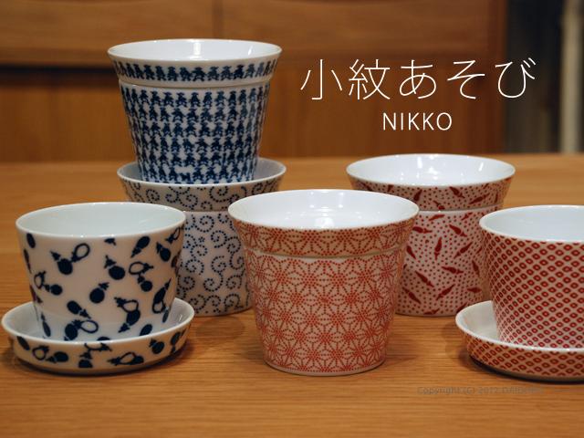 ニッコー陶器/小紋遊びシリーズ「そば猪口」