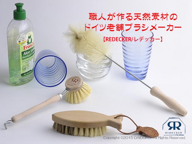掃除道具 レデッカー